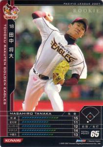 Tanaka-Konami1-211x300